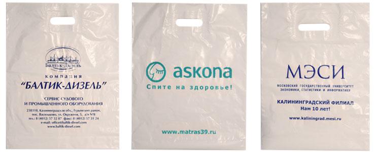 пакеты с логотипами на заказ дешево калининград
